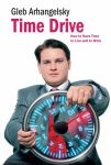 Книга Time-Drive: How to Have Time to Live and to Work