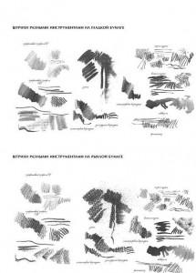 фото страниц Рисование. Полное руководство #8