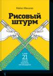 Книга Рисовый штурм и еще 21 способ мыслить нестандартно