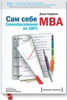 Книга Сам себе MBA. Самообразование на 100%
