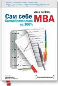 Книга Сам себе MBA
