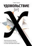 Книга Удовольствие от x. Увлекательная экскурсия в мир математики от одного из лучших преподавателей в мире