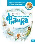 Книга Увлекательная физика. Детские энциклопедии с Чевостиком