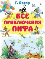Книга Все приключения Пифа