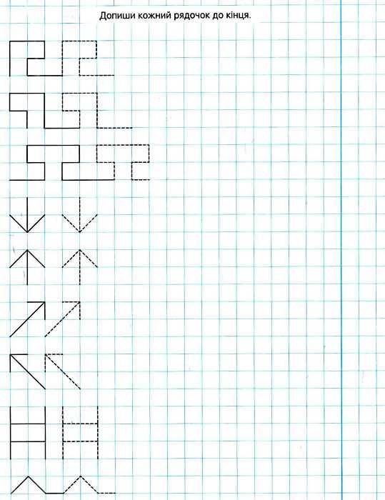 Готуємо руку до письма. Малюємо по клітинках. Зошит-пропис 'Даша ...