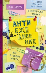 Книга Антиежедневник (желтый)