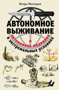 Книга Автономное выживание в экстремальных условиях