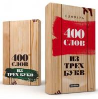 Подарок Антибук '400 слов из трех букв'