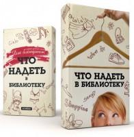 Подарок Антибук 'Что надеть в библиотеку'