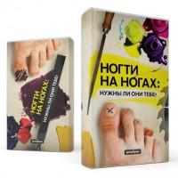 Подарок Антибук 'Ногти на ногах: нужны ли они тебе?'