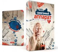 Подарок Антибук 'Самогонный аппарат из грелки и прищепок'