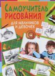 Книга Самоучитель рисования для мальчиков и девочек