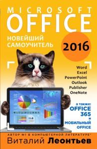 Книга Office 2016. Новейший самоучитель