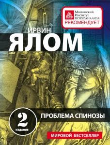 Книга Проблема Спинозы
