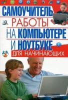 Книга Самоучитель работы на компьютере и ноутбуке для начинающих