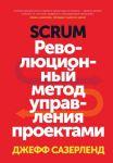 Книга Scrum. Революционный метод управления проектами