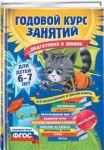 Книга Годовой курс занятий: для детей 6-7 лет. Подготовка к школе