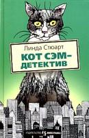 Книга Кот Сэм - детектив