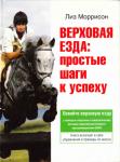 Книга Верховая езда: простые шаги к успеху