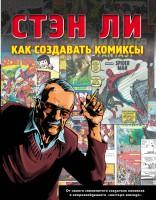 Книга Как создавать комиксы