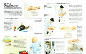 фото страниц Мать и дитя. От беременности до 3 лет #4
