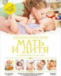 Книга Мать и дитя. От беременности до 3 лет