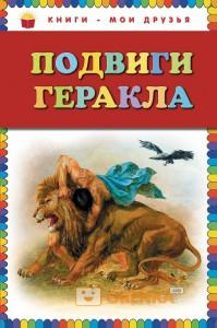 Книга Подвиги Геракла