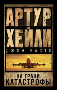 Книга На грани катастрофы