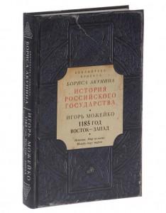 Книга 1185 год. Восток-Запад. Истоки. Мир Ислама. Между двух миров