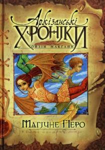 Книга Магічне перо