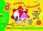 Книга Зошит з аплікації. Старша група. 5-6 років