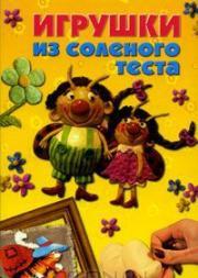 Книга Игрушки из соленого теста