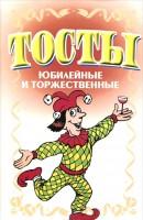 Книга Тосты. Юбилейные и торжественные