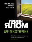Книга Дар психотерапии