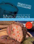 Книга Мультиварка. 2-е издание