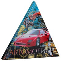 Книга Автомобили (треугольник)
