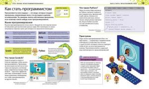 фото страниц Программирование для детей #4