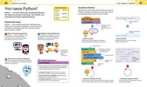 фото страниц Программирование для детей #5