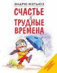 Книга Счастье в трудные времена