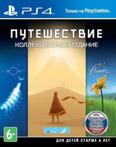 игра Путешествие. Коллекционное издание PS4 - Русская версия