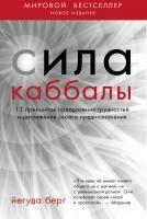 Книга Сила каббалы. 13 принципов преодоления трудностей и достижения своего предназначения