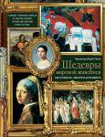 Книга Шедевры мировой живописи. Как отличать, смотреть и понимать