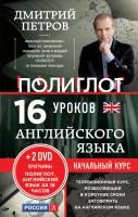 Книга Английский язык. 16 уроков. Начальный курс (+ 2 DVD)