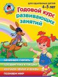 Книга Годовой курс развивающих занятий. Для одаренных детей 4-5 лет