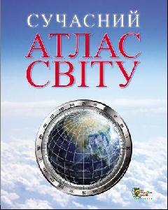 Книга Сучасний атлас світу