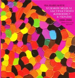 Книга Художні моделі абстрактного живопису в Україні 1980-2000 (Епістемологія креації)