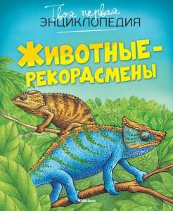 Книга Животные-рекордсмены