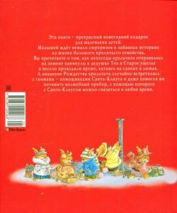 фото страниц Новогодняя книга кроличьих историй #2