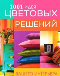Книга 1001 идея цветовых решений вашего интерьера