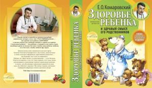 фото страниц Здоровье ребенка и здравый смысл его родственников #2